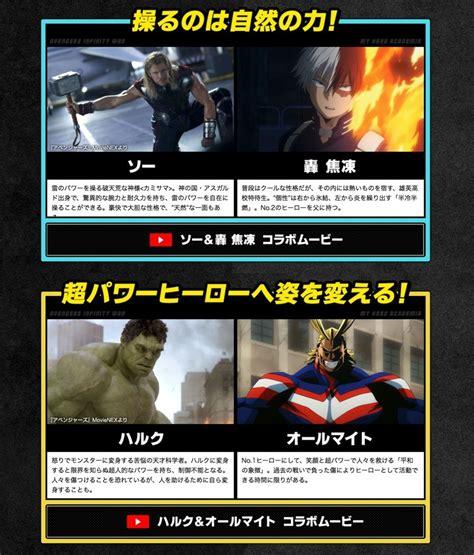 bnha  avengers infinity war