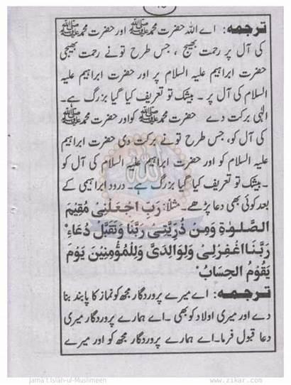 Urdu Tahiri Barkat Namaz Molana Gabol Qasim