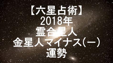 金星 人 マイナス 日 運