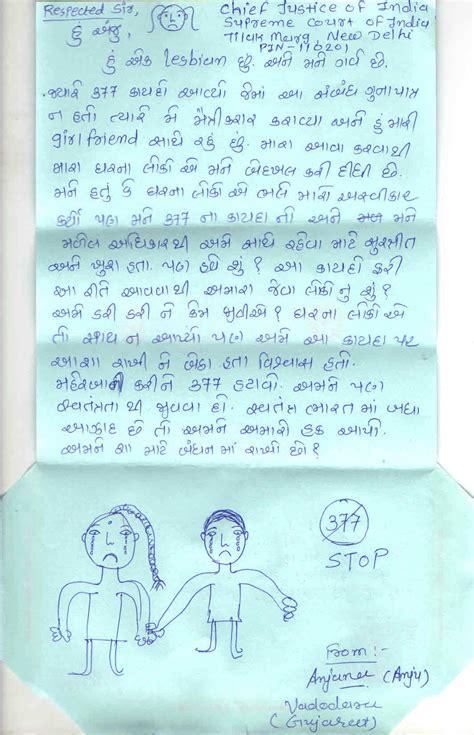 dear chief justice  india  decriminalise