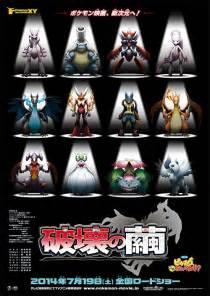 pokemon xy movie teaser trailer