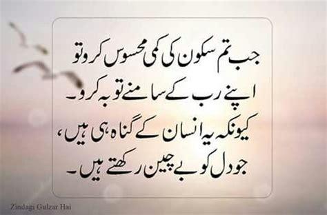 subhanallah inspirational quotes islamic quotes urdu