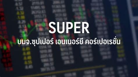 SUPER ออกหุ้นกู้ 1.5 พันลบ.ดอกเบี้ย 4.9%ขายรายใหญ่-สถาบัน ...