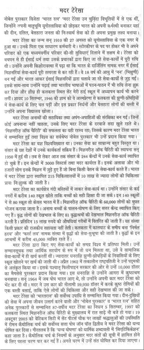 who is a mother essay sample essay on mother teresa in hindi