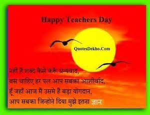 Shayari in Hindi On Teachers