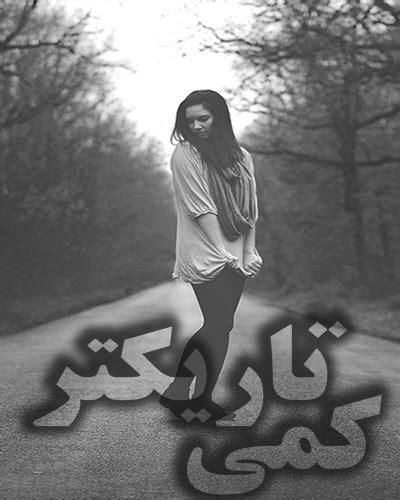 رمان عاشقانه :: انجمن قصه سرا - رمان ایرانی جدید