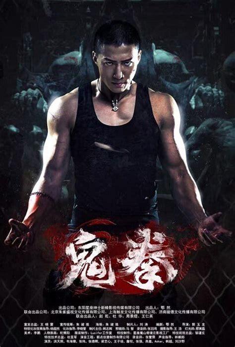 Ghost Fist – 鬼拳