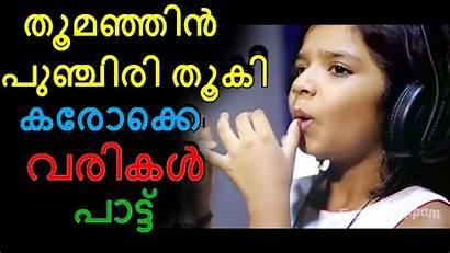 Sreya Jayadeep Lyrics Song