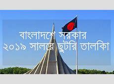 Bangladesh Government Holidays Calendar 2019