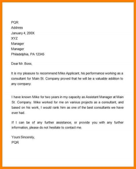 recommendation letter  college  employer