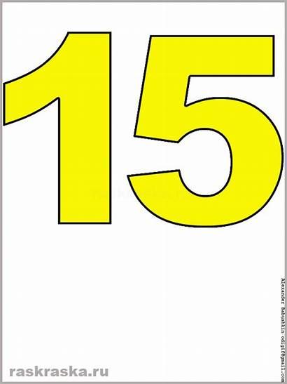 Yellow Fifteen Number Printable Numbers Raskraska Head