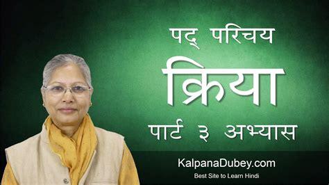 Learn Hindi Grammar  Pad Parichaya  Kriya  Part 3  Abhyas ( पद् परिचय क्रिया पार्ट ३