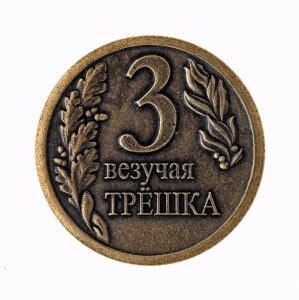 Meme Coins - create meme quot 10 rubles 10 rubles coins of russia