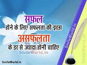 Safalta Asafalta Failure Motivational Success Quotes in Hindi