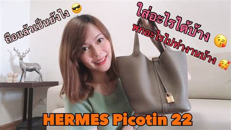 [Thai] HERMES Picotin 22 Clemence GHW   What's fit inside ...