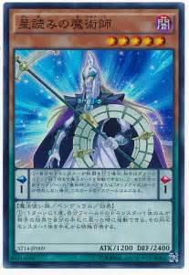 yugioh starter deck ocg 2014 spoiler starter deck pendulum card list yu gi oh tcg zone
