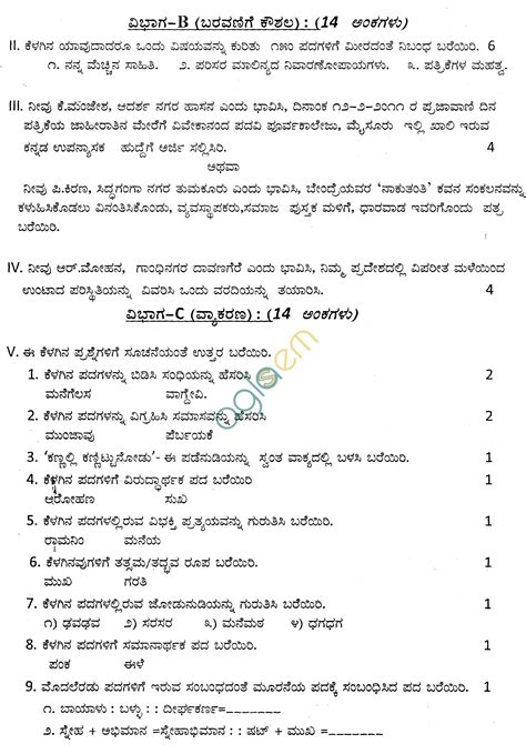 CBSE Sample Papers For Class 9 And Class 10 - SA2