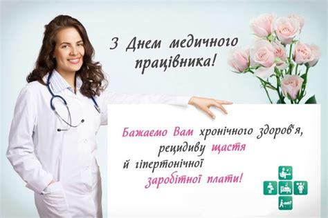 Поспішаю сказати вам величезне спасибі за те. Вітальні картинки з Днем медичного працівника українською ...