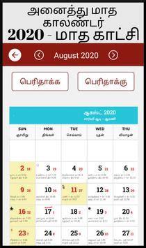 tamil calendar android apk