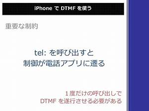 Dtmf iphone   lot of users reported about this problem