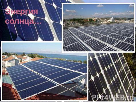 Зачем нужны альтернативные источники энергии