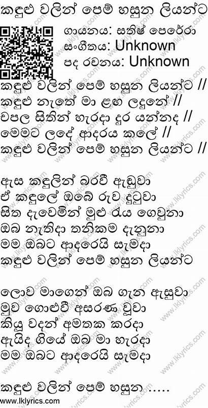 Pem Walin Sathish Perera Kandulu Songs Lyrics