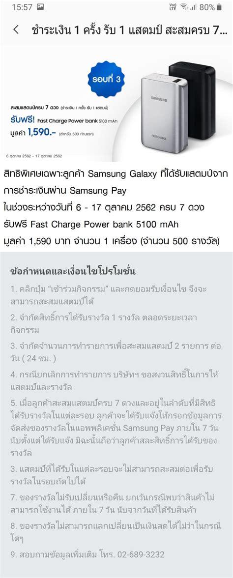 46 likes · 2 talking about this. Samsung Thailand มาตอบหน่อย กิจกรรม samsung pay คุณหลองให้ ...