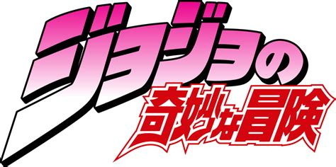 japan ai a adventures in japan jjba japanese logo vector svg and ai by