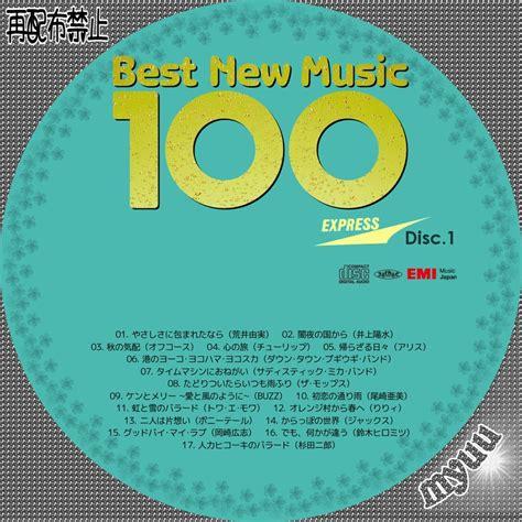 ミュウの気まぐれ☆自作cdラベル☆ ベスト・ニュー・ミュージック100
