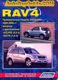 auto repair manual free download 1996 toyota rav4 navigation system engines toyota 1az fe 2az fe 1az fse user guide instruction on repair maintenance and