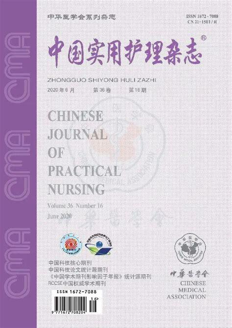 推荐19本护理中文期刊 – sci666