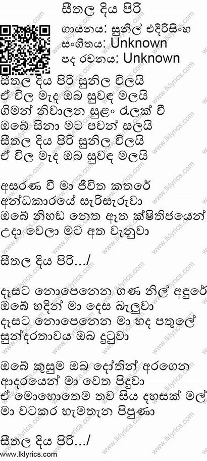 Diya Piri Sunil Edirisinghe Seethala Lyrics Song