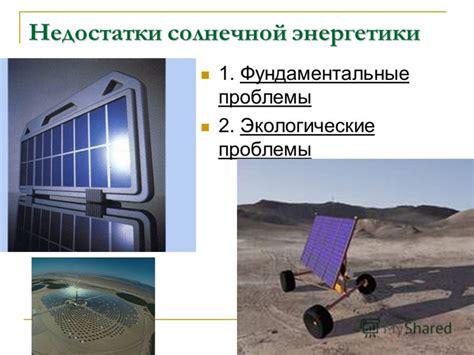 Экологические последствия развития солнечной энергетики – тема научной статьи по энергетике и рациональному природопользованию читайте.