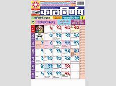 मराठी कॅलेंडर २०१३ Marathi Calendar 2013 Kalnirnay