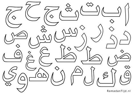 gambar kaligrafi untuk anak sd kelas 1 cikimm
