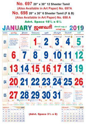 tamilfb page monthly calendar vivid print