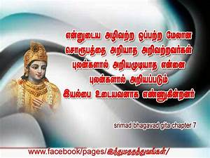 information about famous bhagavad gita quotes in tamil