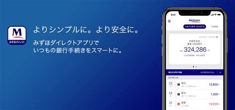 みずほ銀行 アプリ iphone