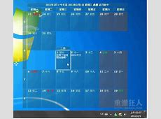 Desktop Calendar v221 桌面日曆(行事曆) _ 重灌狂人