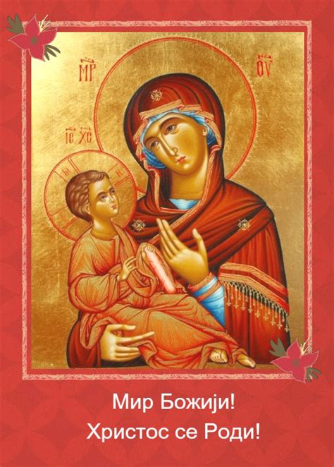 serbian birthday greeting card orthodoxgifts com