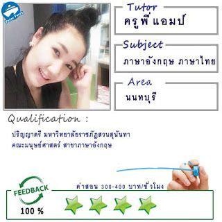 เรียนพิเศษที่บ้าน: สอนภาษาอังกฤษ ภาษาไทย โดยครูแคช ( ID ...