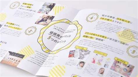 京都嵯峨美術大学 リーフレット01   大阪のデザイン会社   TUVALU STUDIO   株式会社ツバルスタジオ