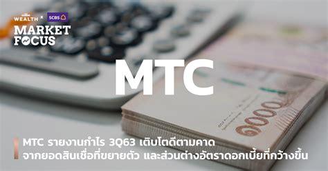 MTC รายงานกำไร 3Q63 เติบโตดีตามคาด จากยอดสินเชื่อที่ ...