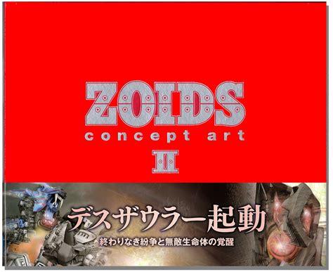 zoids concept ii animebooks