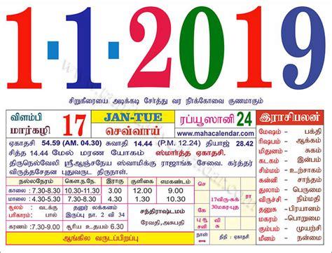 tamil monthly calendar january wedding