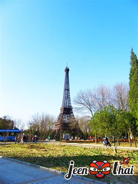 สวนโลกจำลองปักกิ่ง 世界公园 Beijing World Park - jeenthai คำ ...