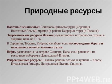 Энергетическая стратегия 1 — российская газета