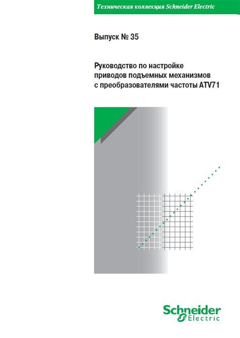 Внедрение частотнорегулируемого привода на насосных станциях студенческий научный форум