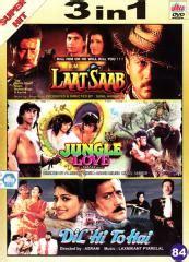 Laat Saab / Jungle Love / Dil Hi To Hai [3 in 1] DVD
