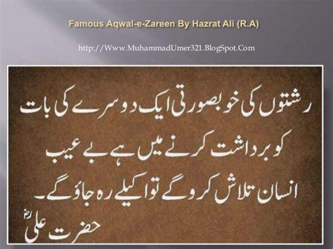 aqwal  zareen  hazrat ali ra httpwww